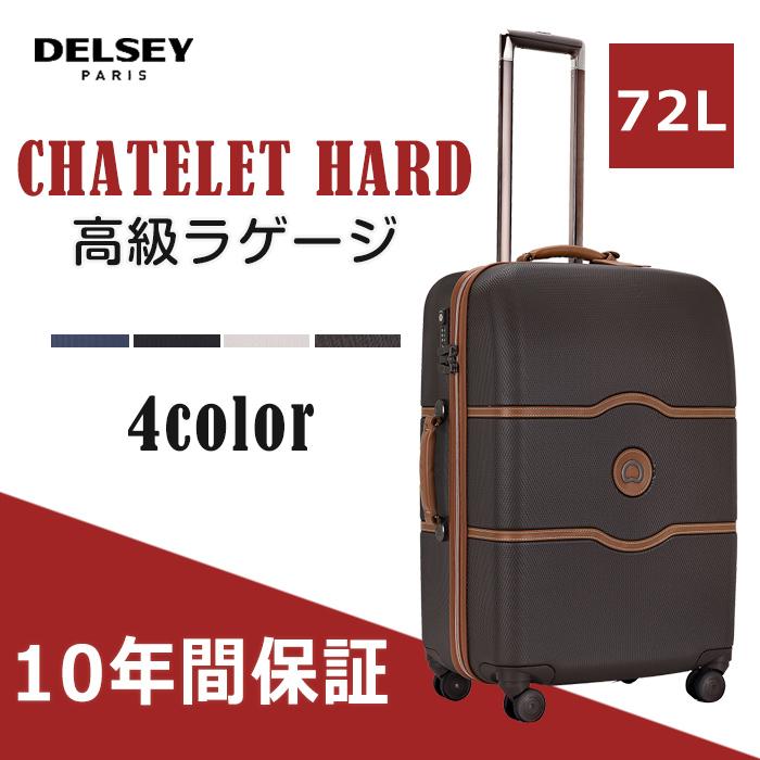 即納 DELSEY デルセー ハードスーツケース 中型 Mサイズ マット加工 ストッパー機能 72L 軽量 ハードケース ビジネス tsa ロック 8輪 キャスター セキュリテックZIP ハンガー 収納袋付き