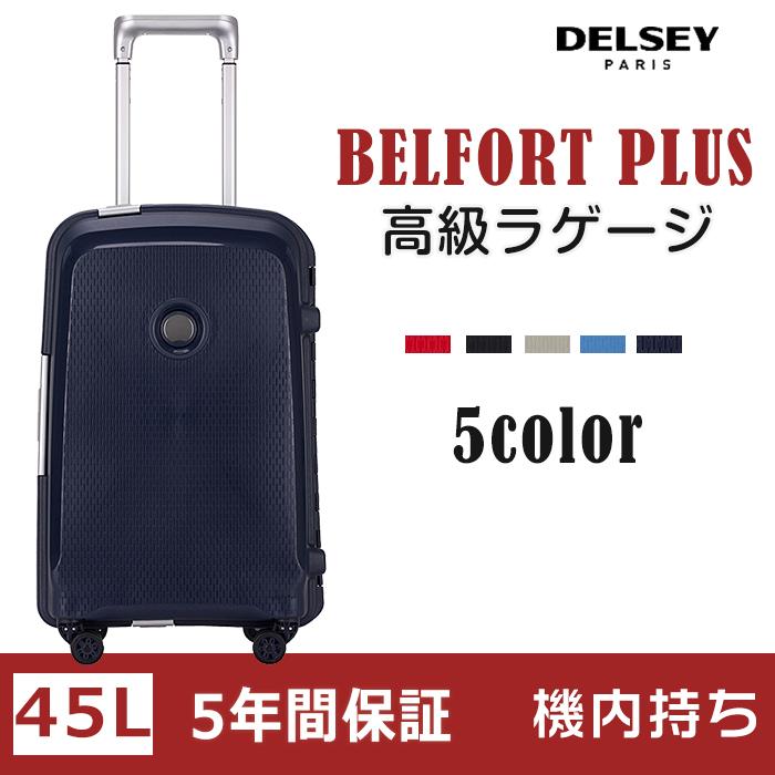 即納 DELSEY デルセー スーツケース 機内持ち込み sサイズ 小型 傷に強い マット加工 45L 軽量 tsa ロック 8輪 キャスター BELFORT PLUS ベルフォート プラス ハード スーツケース かわいい