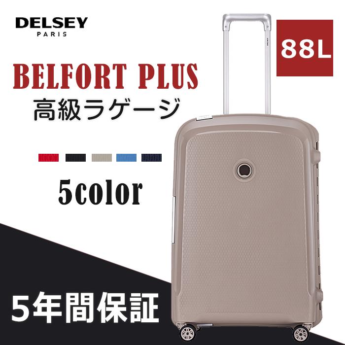 即納 DELSEY デルセー スーツケース 中型 Mサイズ 傷に強い マット加工 88L 軽量 tsa ロック 8輪 キャスター BELFORT PLUS ベルフォート プラス ハード スーツケース おしゃれ