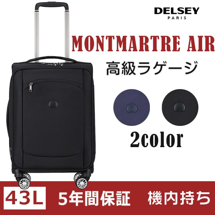 即納 条件付5年保証 DELSEY デルセー スーツケース ソフトスーツケース 機内持ち込み sサイズ 小型 大容量 マット加工 43L 軽量スーツケース キャリーバッグ tsa ロック 8輪 キャスター
