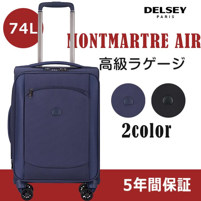 【送料無料】即納 DELSEY デルセー スーツケース ソフトスーツケース Mサイズ 中型 大容量 マット加工 74L 軽量スーツケース キャリーバッグ キャリーケース tsa ロック 8輪 キャスター