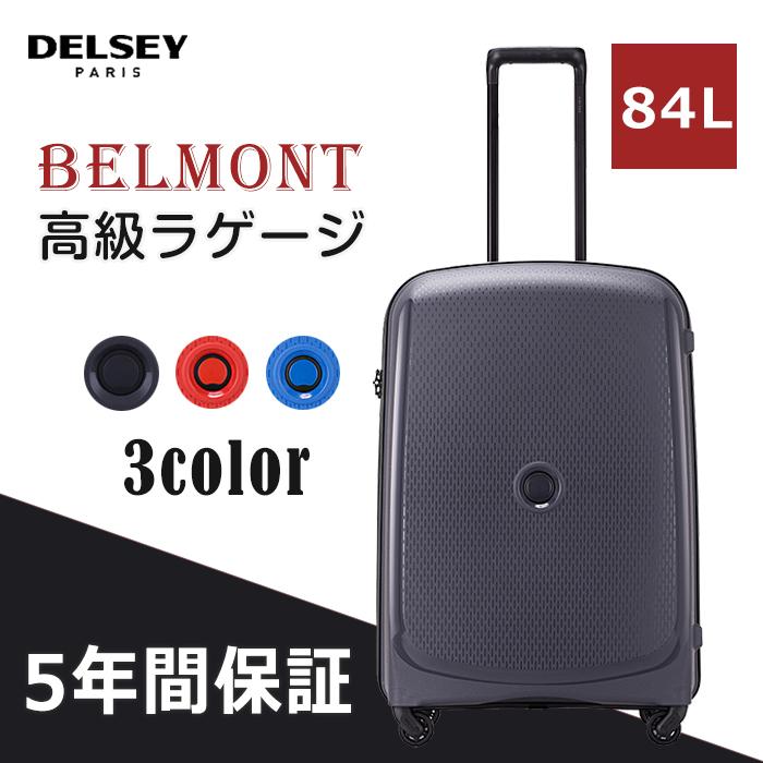 【送料無料】即納 DELSEY デルセー スーツケース Mサイズ 中型 大容量 PP素材 衝撃防止 ハードスーツケース 持ちやすい 84L 軽量スーツケース キャリーバッグ tsa ロック 4輪 キャスター