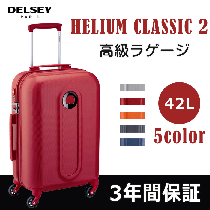 激安 今だけ10%OFF!!送料無料 即納 DELSEY デルセー スーツケースsサイズ 小型 大容量 ABS素材 衝撃防止 ハードスーツケース 機内持ち込み キャリーバッグ tsa ロック 4輪 キャスター 42L 軽量スーツケース