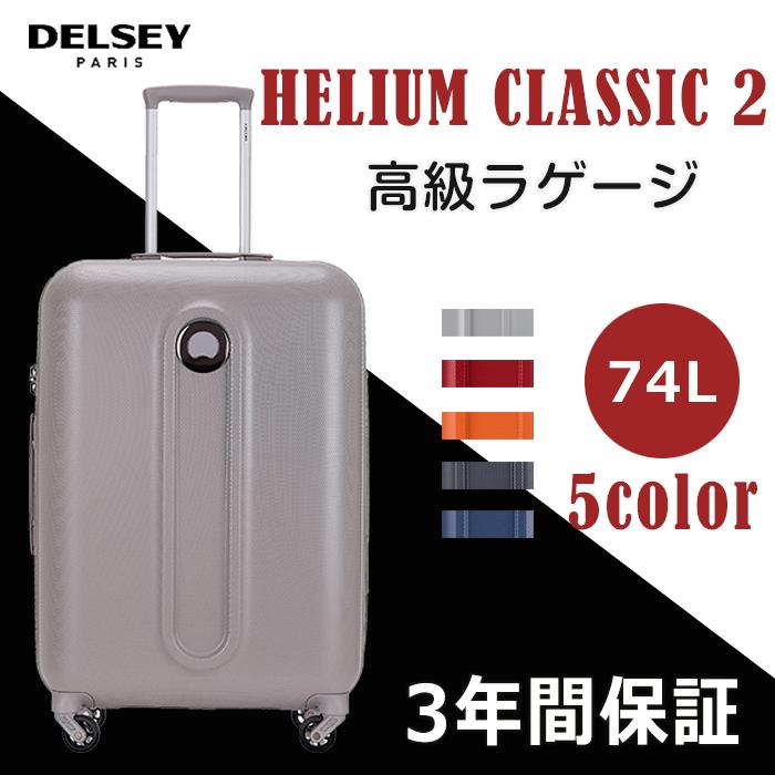 【送料無料】即納 DELSEY デルセー スーツケース Mサイズ 中型 大容量 ABS素材 衝撃防止 ハードスーツケース りんとしたキャリーバッグ tsa ロック 4輪 キャスター 74L 軽量スーツケース