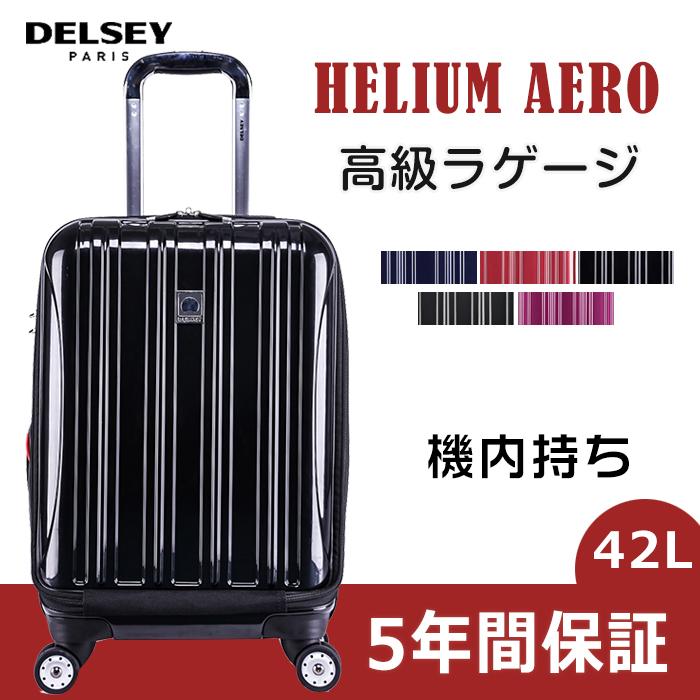 激安 10%OFF即納 即納 条件付5年保証 機内持ち込みキャリーケース DELSEY デルセー スーツケース sサイズ 小型 容量拡張 フロントオープン 美しい光沢が際立つ 鏡面加工 42L 軽量