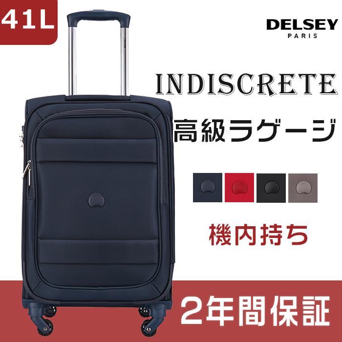 送料無料 激安 10%OFF即納 DELSEY デルセー スーツケース ソフトスーツケース 機内持ち込み sサイズ 小型 INDISCRETE インディスクリート 41L 超軽量スーツケース キャリーバッグ tsa ロック 4輪 キャスター