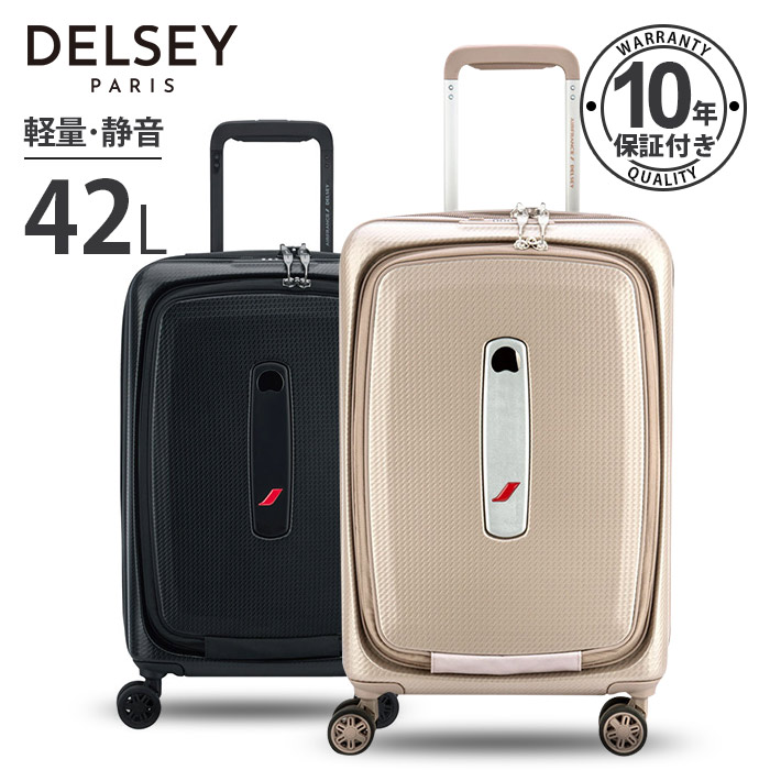 DELSEY デルセー スーツケース Sサイズ 42L+5L 小型 容量拡張 短期出張 AIR FRANCE PREMIUM フロントオープン 軽量 ハードスーツケース キャリーケース 機内持ち込み 旅行 1~2日泊 可愛い 収納バック付き