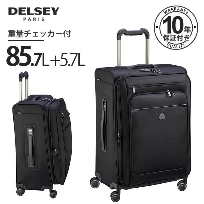 DELSEY デルセー スーツケース ソフト フロントオープン 中型 Mサイズ PILOT WW 5 TSAロック対応 セキュリテックZIP 8輪キャスター 高耐久性 容量拡張 85.7L あす楽