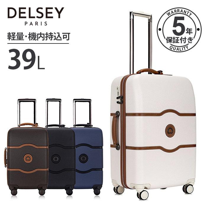 DELSEY デルセー スーツケース 機内持ち込み 39L 小型 ストッパー付 tsa ロック 8輪 CHATELET HARD+ マット加工 シャトレーハード+ シャトレーハードプラス キャスター ハードスーツケース 人気 おしゃれ 高級感 あす楽