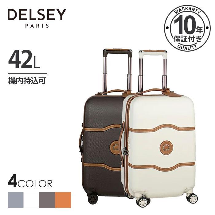 DELSEY デルセー ハードスーツケース 42L 小型 Sサイズ 機内持ち込み マット加工 軽量 ビジネス 8輪 キャスター セキュリテックZIP CHATELET AIR 旅行 出張 収納袋付き