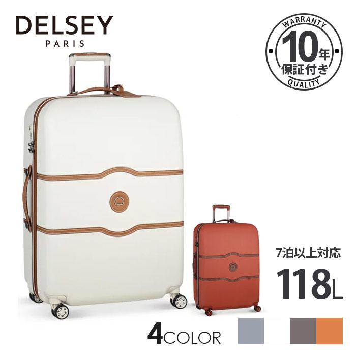 DELSEY デルセー ハードスーツケース キャリーバッグ Lサイズ マット加工 118L シャトレエアー tsaロック 8輪 キャスター 静音 セキュリテックZIP 収納袋付き 旅行 出張 ゴールデンウィーク センスがいい お洒落