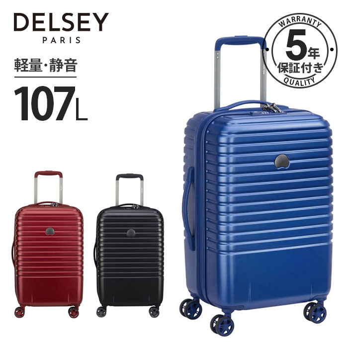 送料無料 即納 DELSEY デルセー スーツケース 大型 lサイズ 107L 軽量 ハード キャリーケース セキュリテックZIP 8輪キャスター 静音 CAUMARTIN PLUS 大容量 キャリーバッグ TSAロック 上品 あす楽