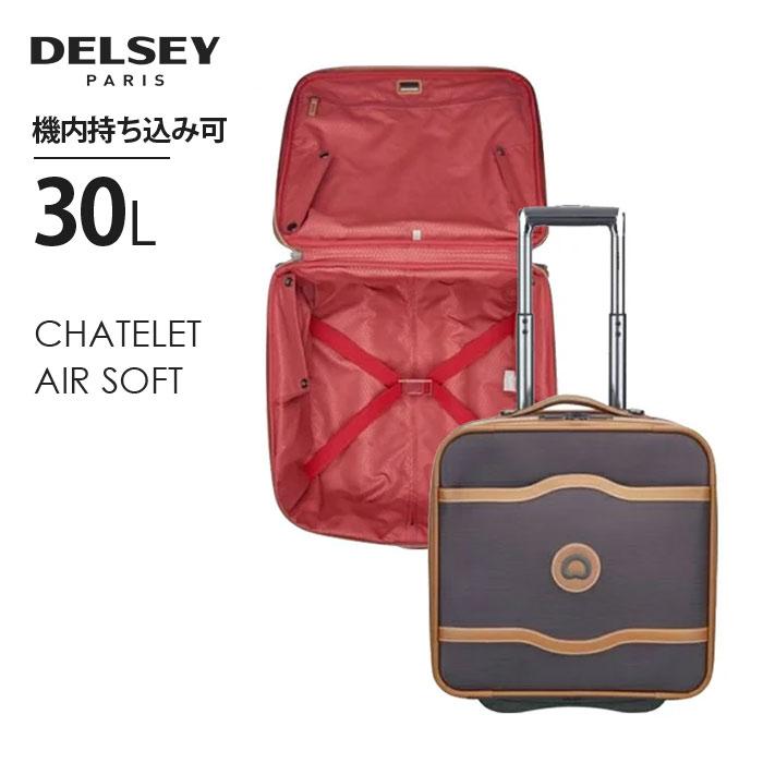 即納 DELSEY デルセー CHATELET AIR SOFT ソフトキャリーバッグ 機内持ち込み キャスターバッグ 30L 人気 おしゃれ 小型スーツケース キャリーバッグ 持ちやすい 軽量