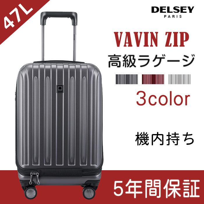 激安 10%OFF即納 DELSEY デルセー スーツケース キャスター VAVIN ヴァビン ハード スーツケース 機内持ち込み sサイズ 小型 拡張 フロントオープン 美しい光沢が際立つ つや消し マット加工 42L 軽量 tsa ロック 8輪