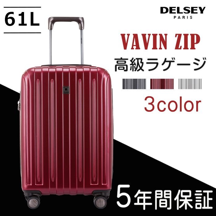 激安 10%OFF即納 DELSEY デルセー スーツケース 中型 Mサイズ 拡張 大人の雰囲気が漂う つや消し マット加工 56L 軽量 tsa ロック 8輪 キャスター VAVIN ヴァビン ハード スーツケース 人気 おしゃれ