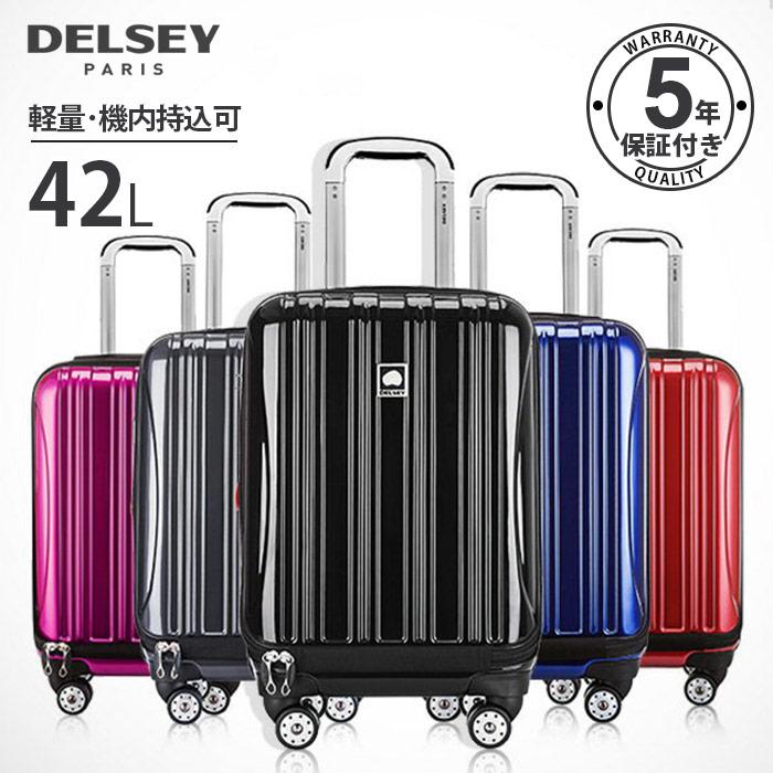 【期間限定10倍ポイント】即納 送料無料 即納 条件付5年保証 機内持ち込みキャリーケース DELSEY デルセー スーツケース sサイズ 小型 容量拡張 フロントオープン 美しい光沢が際立つ 鏡面加工 42L 軽量