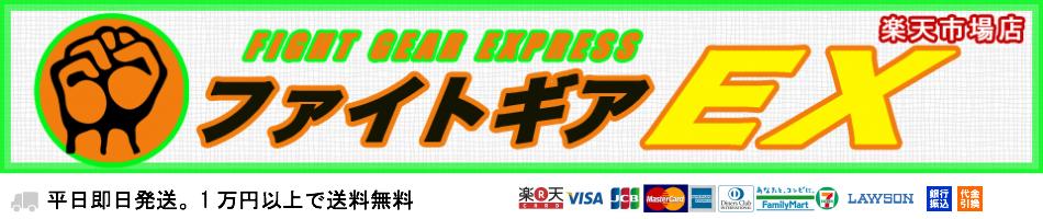 ファイトギア EX 楽天市場店:キックボクシング、ボクシング用品、ムエタイ用品 空手道着