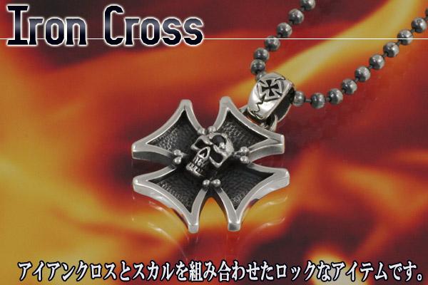 アイアンクロス クロス 十字架 スカル ドクロ 骸骨 メンズ 男性用 シルバーアクセサリー シルバー925 ネックレス シルバーチェーン ペンダントトップ メンズアクセサリー 送料無料PXZiTkOu