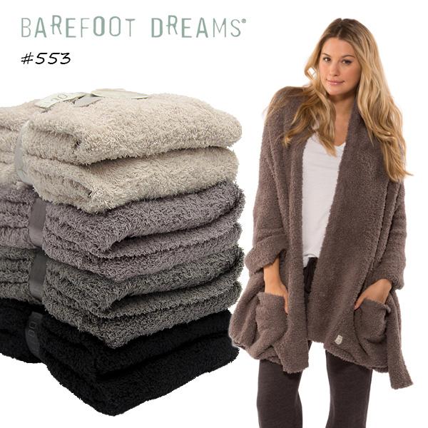 Barefoot Dreams ベアフットドリームス553 CozyChic Travel Shawlポケット付ふわふわショール【出産祝い】【ルームウェア】【部屋着】【ブランケット】【即納】【楽ギフ_包装選択】【楽ギフ_のし】【楽ギフ_メッセ入力】