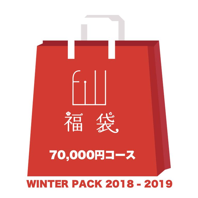 良品と言う名の福袋 WINTER PACK2019(70,000円コース)