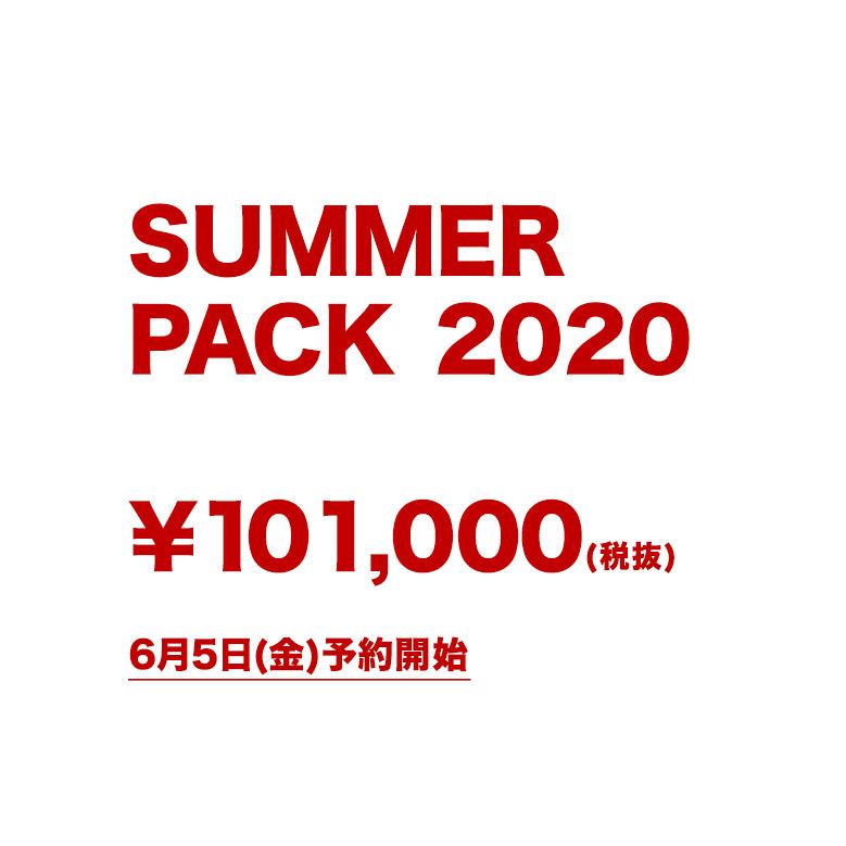 夏の福袋 SUMMER PACK 2020 サマーパック 10万円コース ご予約商品