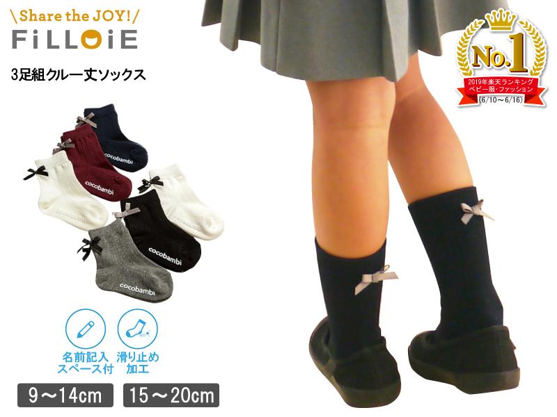 3足組クルー丈  グログランリボン付 靴下