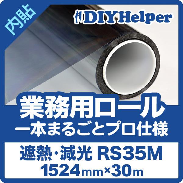 遮熱フィルム 遮光フィルム RS35M(ロール巾1524mm) 業務用 30M 巻き UVカット フィルム