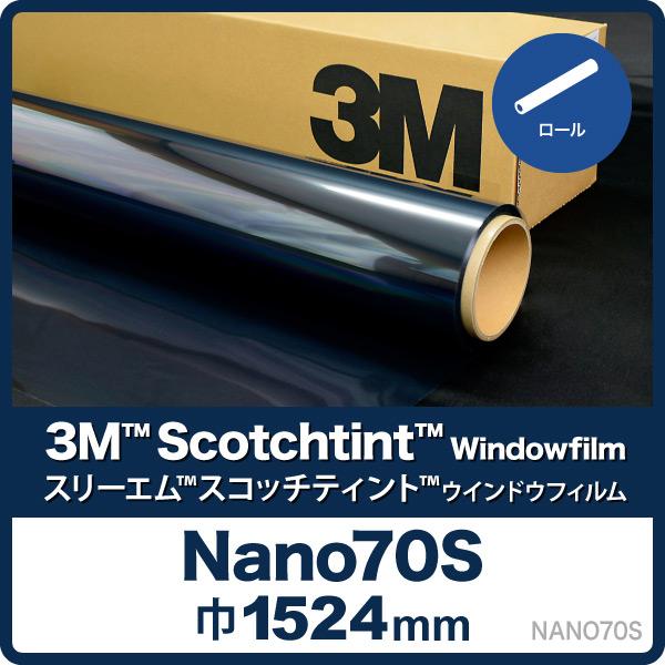 3M ガラスフィルム Nano70S(ロール巾1524mm) ロール 30M 巻き スコッチティント Scotchtintナノ70S ガラスフィルム 窓 遮熱 日射調整 遮熱フィルム 飛散防止 Nano ウインドウフィルム