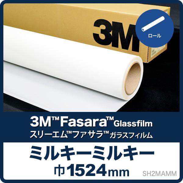 3M 窓 目隠し フィルム ミルキーミルキー(ロール巾1524mm) SH2MAMM ロール 30M 巻き ファサラ目隠し ガラスフィルム シート マットタイプ 窓フィルム UVカット 窓ガラス ウインドウフィルム