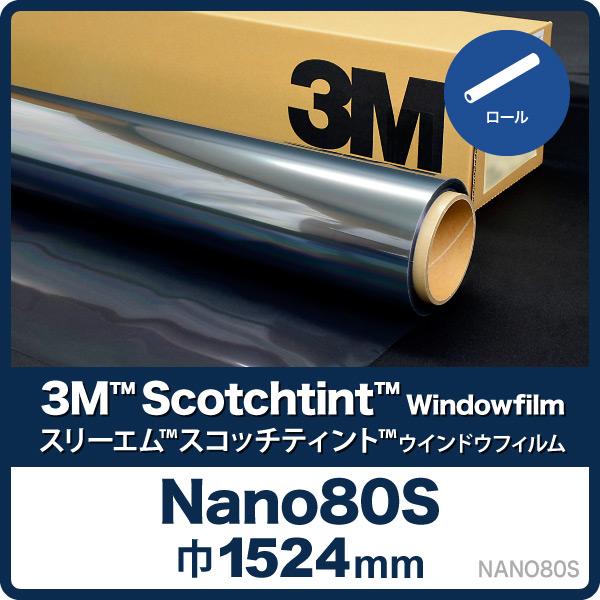 3M Nano80S(ロール巾1524mm) ロール 30M 巻き スコッチティント 遮熱フィルムナノ80S ガラスフィルム 窓 遮熱 日射調整 飛散防止 Nano ウインドウフィルム
