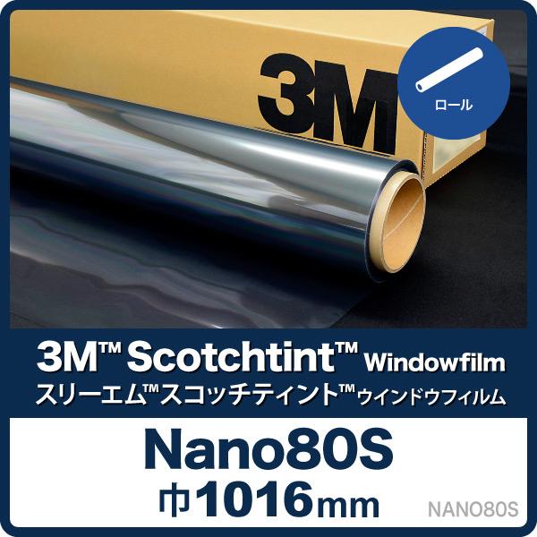 3M window film Nano80S(ロール巾1016mm) ロール 30M 巻き スコッチティント Scotchtint ガラスフィルムナノ80S 遮熱フィルム 窓 遮熱 日射調整 飛散防止 Nano ウインドウフィルム 建材 建築用 マルチレイヤーnanoシリーズ window film