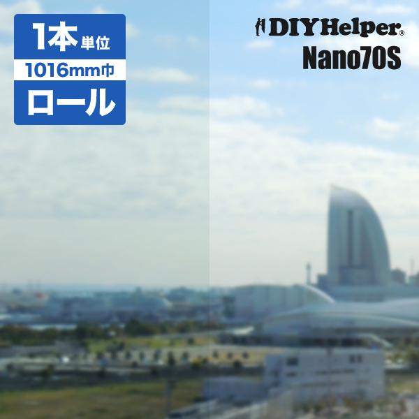 ガラスフィルム 3M Nano70S(ロール巾1016mm) ロール 30M 巻き スコッチティントナノ70S 窓 遮熱フィルム 遮熱 日射調整 飛散防止 Nano ウインドウフィルム