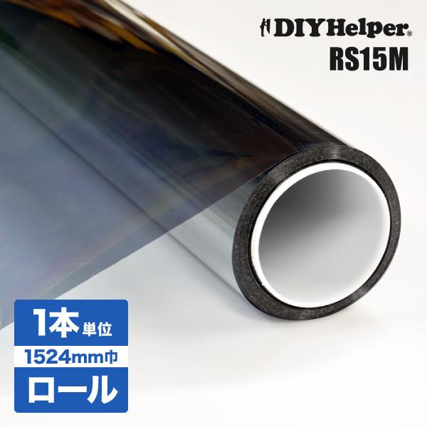 遮熱フィルム 遮光フィルム RS15M(ロール巾1524mm)業務用 30M 巻き UVカット フィルム 遮光シート 遮熱シート ガラスフィルム 窓 建材 建築用 プロ仕様 ウィンドウフィルム