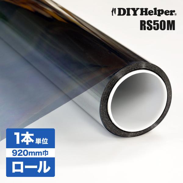 遮熱フィルム RS50M(ロール巾920mm)業務用 30M 巻き UVカット フィルム ガラスフィルム 窓