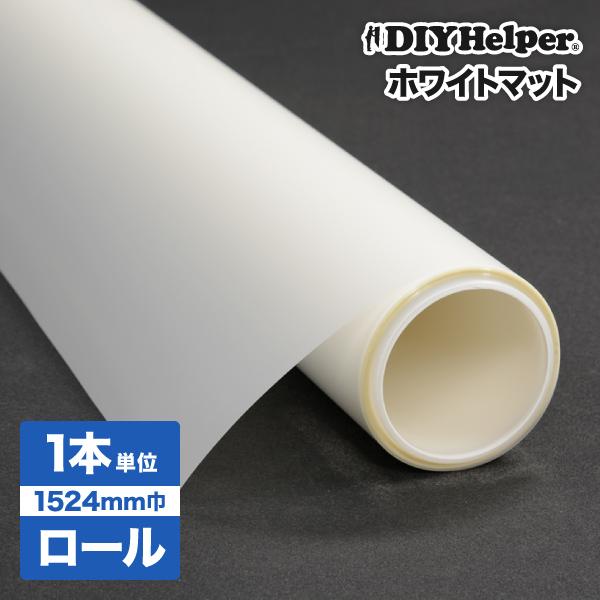 窓 ガラスフィルム 目隠しフィルム WM-NFR ホワイトマット ロール巾1524mm 業務用 30M巻 ロール1本