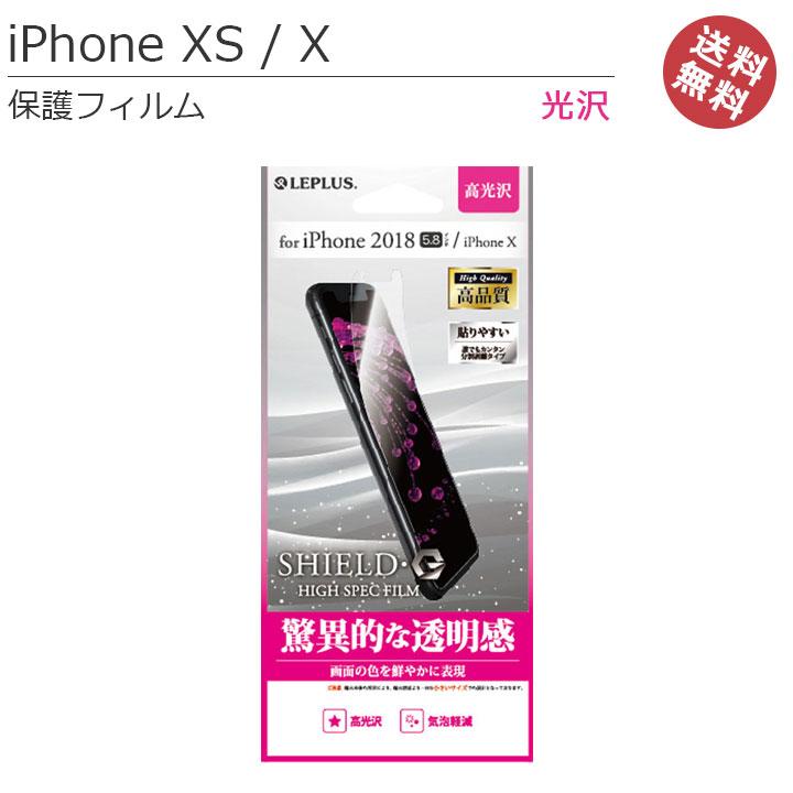 日本製 高い透明度で色鮮やかな画面表示 抗菌加工 貼りやすい設計 気泡が消える 指紋防止 好評 高光沢 ホコリ除去ラベル クリーニングクロス付 選べる配送 送料無料 LP-IPSFLG 液晶保護 保護フィルム 5.8インチ iPhoneXS5.8インチ iPhoneXS 画面保護 アイフォン 光沢 今ダケ送料無料 iPhoneX