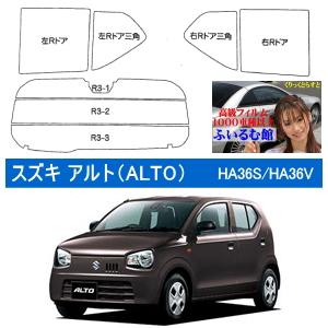 Suzuki Alto (HA36S/HA36V) categorized already cut film (fire-sale type each colour)