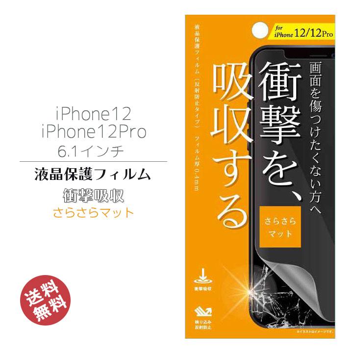 外部からの衝撃を吸収して液晶画面を護る 購買 映り込みと光の反射を低減させる加工を施した反射防止タイプ衝撃吸収フィルム 10%OFF 選べる配送 送料無料 iPhone12 iPhone12Pro 6.1インチ 液晶 画面 保護 フィルム 画面保護 アイフォン12 液晶保護 指紋防止 液晶保護フィルム 12プロ 反射防止 マット 衝撃吸収 さらさら F20B-ASA