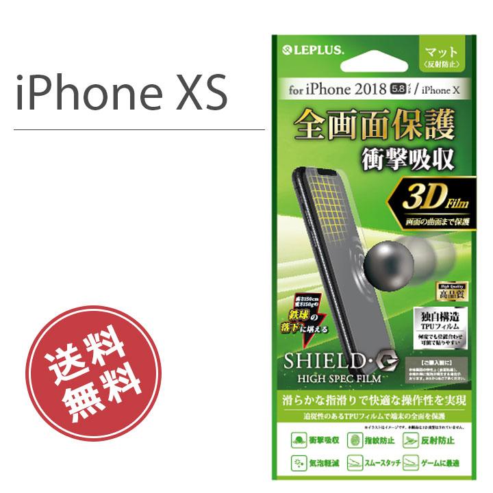 端末全画面をしっかり保護 追従性のあるTPUフィルムで端までしっかり保護 指紋防止 マット 衝撃吸収 ホコリ除去ラベル クリーニングクロス コテ付 選べる配送 オンラインショッピング 送料無料 iPhoneXS 税込 LP-IPSFLMFL 液晶保護 Film 全画面3D アイフォンXS iPhoneX 画面保護 iPhoneXS5.8インチ 5.8インチ 保護フィルム