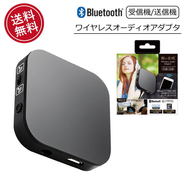 ◆◆◆iPhone, the smartphone wireless audio system adapter