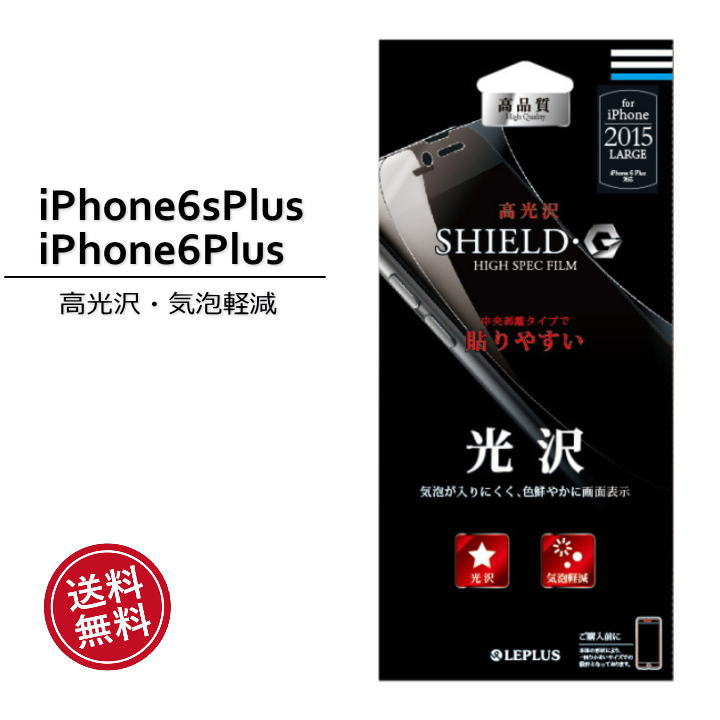 iPhone6Plus iPhone6sPlus 5.5インチモデル 保護フィルム 光沢タイプ SHIELD G HIGH SPEC FILM NY 選べる配送 専用 iphone6splus アイフォン6sプラス 液晶フィルム 市販 光沢 iPhone6s 迅速な対応で商品をお届け致します フィルム 送料無料 保護 LP-I6SPFLG 液晶保護