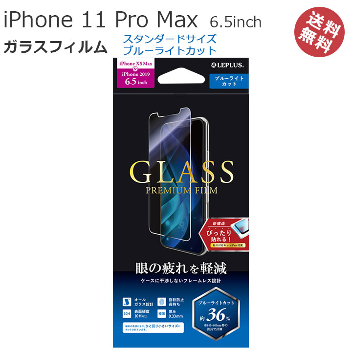 Click Trust: Selectable delivery iPhone11ProMax 6.5 inches ...