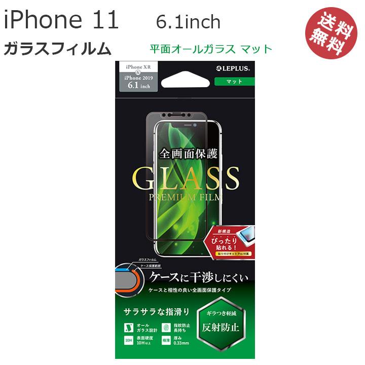 貼り付けキットPro付属 すべてガラス素材で全面保護 ケース干渉しにくいサイズ 超硬度10H表面強化ガラス 指滑りがなめらかで快適な操作性 表面はマットで反射を防止 選べる配送 人気ブランド多数対象 送料無料 iPhone11 6.1インチ iPhoneXR お値打ち価格で ガラスフィルム 液晶保護 液晶フィルム 画面保護 フィルム アイフォンXR さらさら LP-IM19FGFM マット iPhone116.1インチ 平面オールガラス 画面フィルム アイフォン11