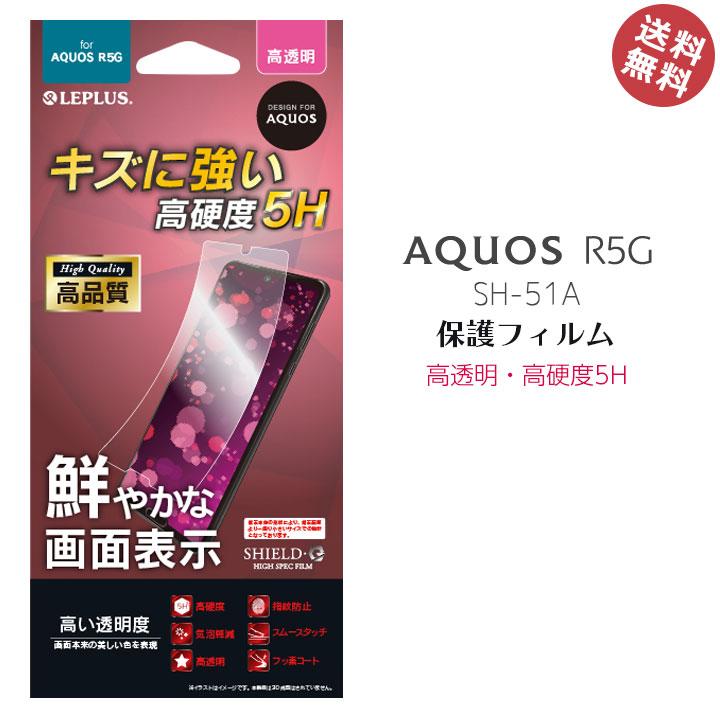 カンタン位置合わせ設計 硬度5H表面強化仕様 気泡が消える 指紋防止 高透明 ホコリ除去ラベル クリーニングクロス付 ※アウトレット品 選べる配送 送料無料 AQUOSR5G SH-51A SHG01 液晶保護 LP-20SQ1FLAS5H R5G 画面フィルム フィルム AQUOS 保護フィルム SoftBank アクオスアール5g アクオスR5G 高硬度5H 画面保護 割引