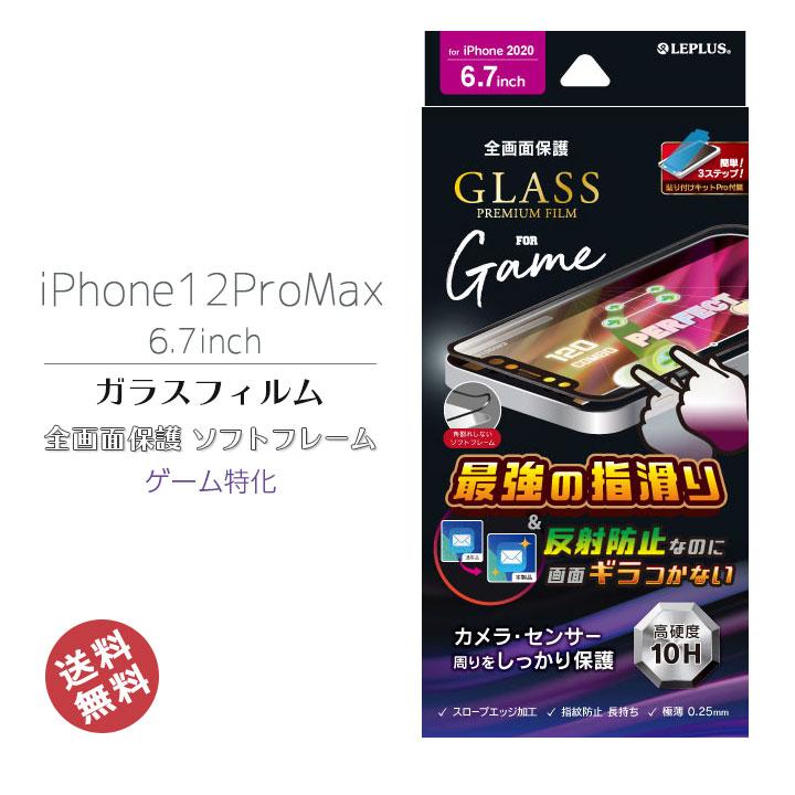 貼り付けキットPro付属 柔らかいマットフレーム素材でガラスの角割れを防止 超極薄0.25mm 超硬度10H表面強化ガラス 画面のギラつきを軽減 選べる配送 送料無料 iPhone12ProMax 6.7インチ ガラスフィルム 信憑 反射防止 指紋防止 フィルム 液晶保護 チープ ソフトフレーム 貼り付けキッド 簡単 高品質 ブラック アイフォン12プロマックス 強化ガラス 傷防止 全画面保護 画面保護 LP-IL20FGSG ゲーム特化