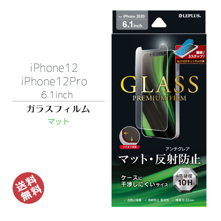 貼り付けキットPro付属 超硬度10H表面強化ガラス 指滑りがなめらかで快適な操作性を実現 表面はマットで反射を防止 選べる配送 送料無料 iPhone12 iPhone12Pro 6.1インチ 液晶 画面 保護 ガラスフィルム マット アイフォン12 激安通販 激安通販販売 高硬度 さらさら フィルム 貼り付けキッド LP-IM20FGM 反射防止 画面保護 強化ガラス 指紋防止 簡単 液晶保護 ケース干渉しにくい