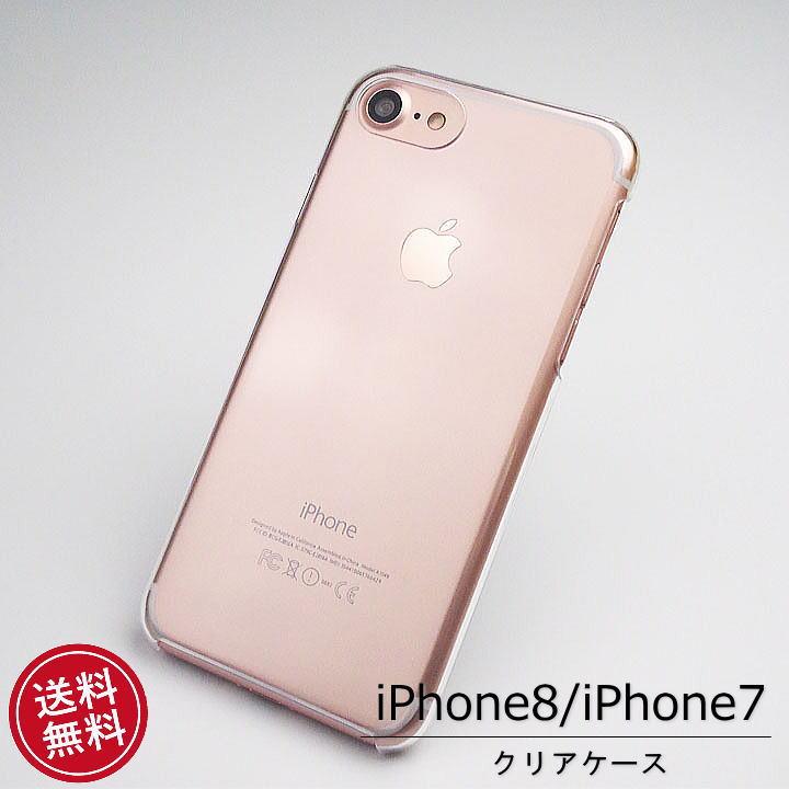 iPhone7 4.7インチ に対応したハードケースが新登場です 本体をキズや汚れから守る 硬いポリカーボネート素材のハードケース 選べる配送 送料無料 iPhone8 7 おトク ハード オンラインショップ ケース クリア ラメクリア シンプル アイフォン7 クリアケース 材料 デコ iPhone MH-IP7H 素材 ハードケース NY ノベルティ 手書き カバー