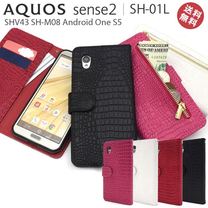 クロコダイルレザーデザインの手帳型スタンドケースポーチ 衝撃やキズなどからスマートフォンを守ります 選べる配送 送料無料 sh-01l AQUOSsense2 SH-01L SHV43 SH-M08 送料無料新品 AndroidOneS5 ポケット付 手帳型 ケース カバー SP-SH01LA 動画 アクオスセンス2 スタンド おしゃれ アンドロイドワンS5 カード収納 対応 高級品 レザー クロコダイル 人気 ストラップ かわいい