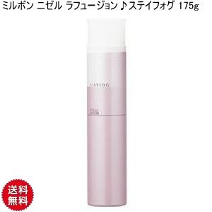 Mimilbon Nigelle Lafusion [STAY FOG] ★ milbon product Rahul John ♪ stay fog 175 g