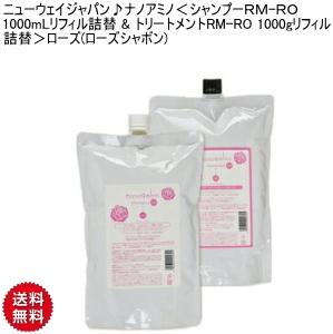 新时代新方式日本 ★ 日本 ♪ 纳米 < RM RO 的洗发水 1000 毫升笔芯笔芯更换 & 治疗 RM RO 1000 g 笔芯笔芯更换 > 玫瑰 (玫瑰肥皂)
